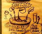 千葉・稲毛 カレーレストラン シバのサービスターリの食べ方3