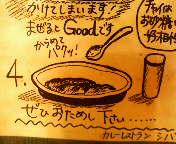 千葉・稲毛 カレーレストラン シバのサービスターリの食べ方4