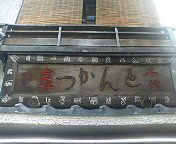 京橋・名代とんかつ金好 看板