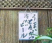京橋・名代とんかつ金好 暖簾