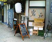 銀座1丁目・日本料理  岩戸 入口