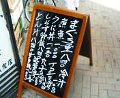 銀座1丁目・日本料理  岩戸 ランチ看板