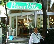 御成門 東京プリンスホテル・レストラン プリンスビラ