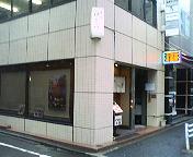銀座3丁目・新湊 はま作 外観