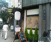 銀座1丁目・日本料理 岩戸 外観