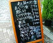 銀座1丁目 日本料理 岩戸のランチメニュー