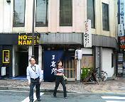 銀座1丁目 日本料理 岩戸