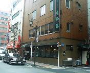 八重洲・餃子老店 泰興楼 八重洲本店
