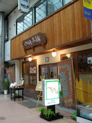 【ランチ】海老のやきカレー/福岡中洲川端・伽哩本舗