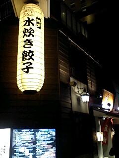 【送別会&呑み】新橋・博多水炊き餃子と薩摩地鶏 官兵衛 新橋本店