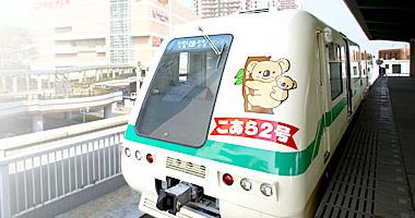 山万ユーカリが丘線 25周年「あなたが駅の名付け親!」キャンペーン
