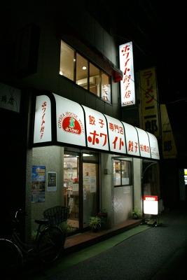 津田沼・ホワイト餃子 船橋店