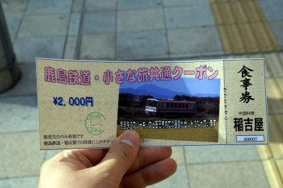 【ぶらり旅】もうすぐ廃止! 鹿島鉄道の旅