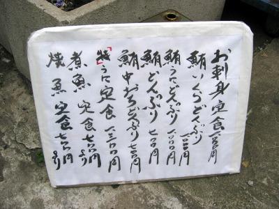 築地・ 鈴木水産のらんちめにゅー