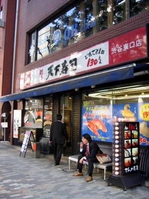 渋谷・廻る 天下寿司 渋谷東口店