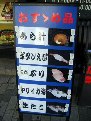 渋谷・廻る 天下寿司 渋谷東口店のメニュー