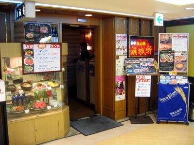 【ランチ】純豆腐チゲ定食/西銀座 炭火焼肉 銀座 漢城軒