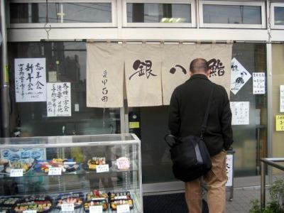 【ランチ】穴子丼定食/神奈川・銀八鮨 愛甲石田店