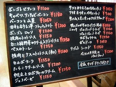 【ランチ】パスタ(挽肉と茄子の辛口トマトソース)/丸の内・ラ・ベルデ有楽町店