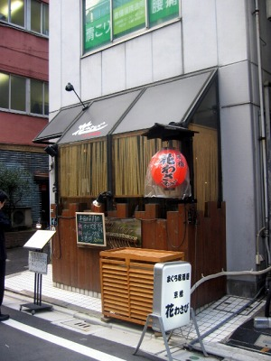 【ランチ】京橋・花わさび