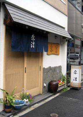 【ランチ】銀座・奈津