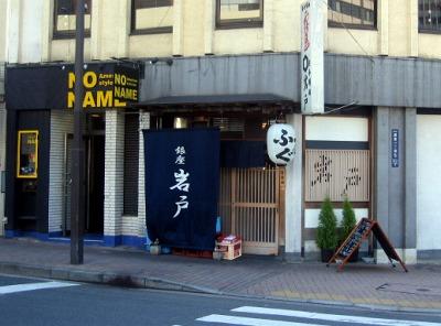 【ランチ】銀座1丁目・岩戸