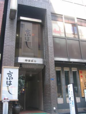 京橋・季節料理 京はし