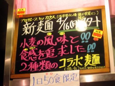 京橋『ど・みそ』で新メニュー!「コラボ麺」