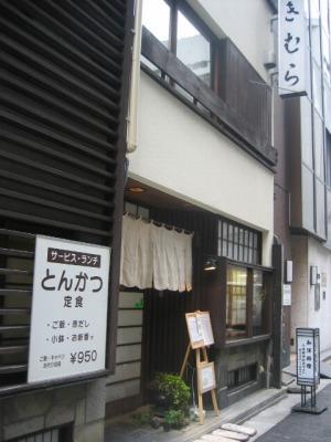 京橋・和洋料理きむら
