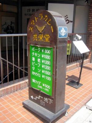 神田神保町・スマトラカレー 共栄堂