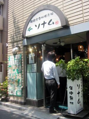 韓国家庭料理の店 東中野 ソナム本店