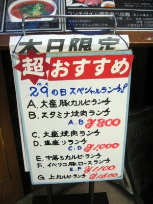 【ランチ】西銀座・炭火焼肉 銀座 漢城軒「29(肉)の日スペシャルメニュー」