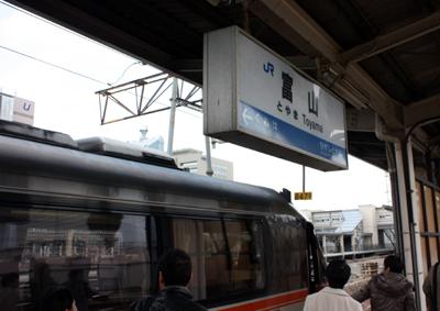 特急ワイドビューひだ3号が終点 富山駅に到着