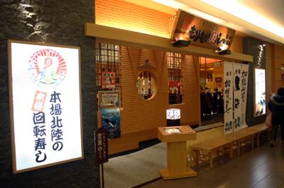 まわる寿し もりもり寿し 金沢駅前店 店舗