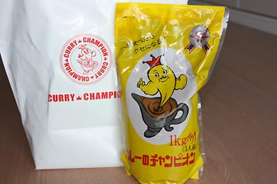 チャンピオンカレー冷蔵パック(1kgサイズ・5人前) 950円