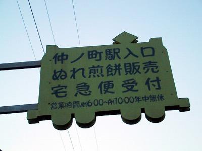 【頑張れ!銚子電鉄】ぬれ煎餅、買ってみる!?