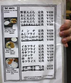 野田・やよい食堂 メニュー1