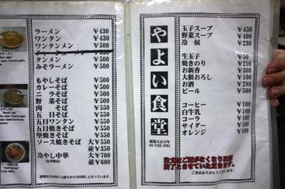 野田・やよい食堂 メニュー3