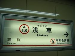 都営地下鉄浅草線浅草駅
