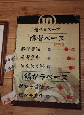 【ランチ】成田・麺屋 青山 らーめんのスープ一覧(店内の表示より)