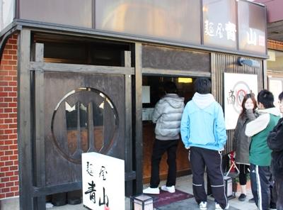 成田・麺屋 青山 店舗外観