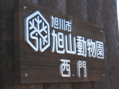 旭山動物園西門