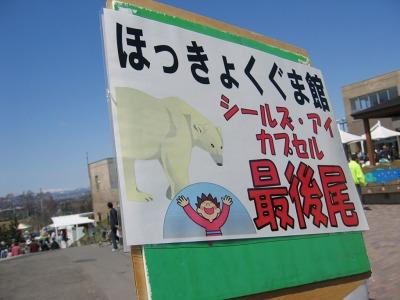 旭山動物園ほっきょくぐま館の行列