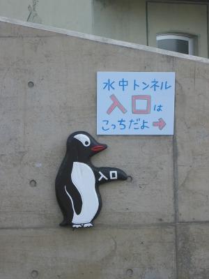 旭山動物園ぺんぎん館入口