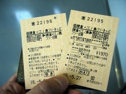 JRのとくとくきっぷ_鎌倉江ノ島フリーきっぷ