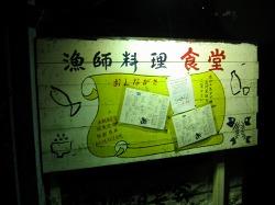 漁師料理 食堂 海人市場(あまといちば)
