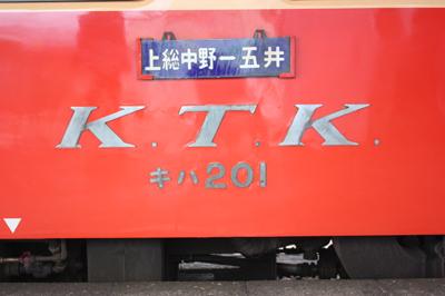 五井駅ホームにいたのは小湊鐵道キハ200型ファーストナンバーキハ201「昭和36年」製!