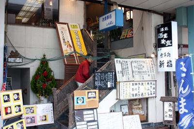 銚子駅前食堂「新橋」