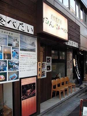 【ランチ】京橋・素材食市場 だんさいか