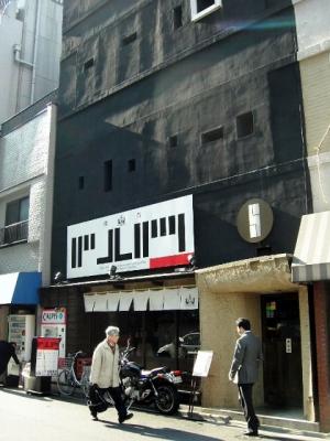 【ランチ】和牛スジno煮込み定食/京橋・東京バルバリ